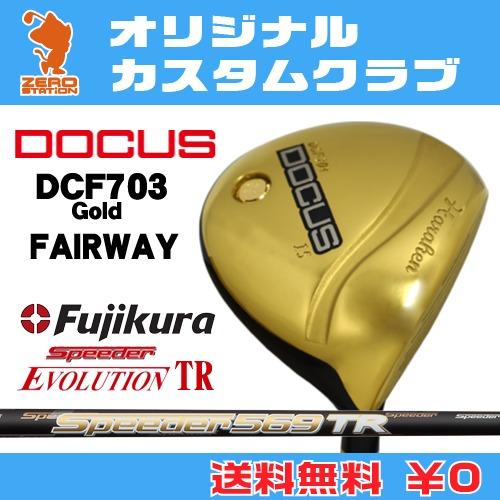 ドゥーカス DCF703 Gold フェアウェイDOCUS DCF703 Gold FAIRWAYSpeeder TR カーボンシャフトオリジナルカスタム
