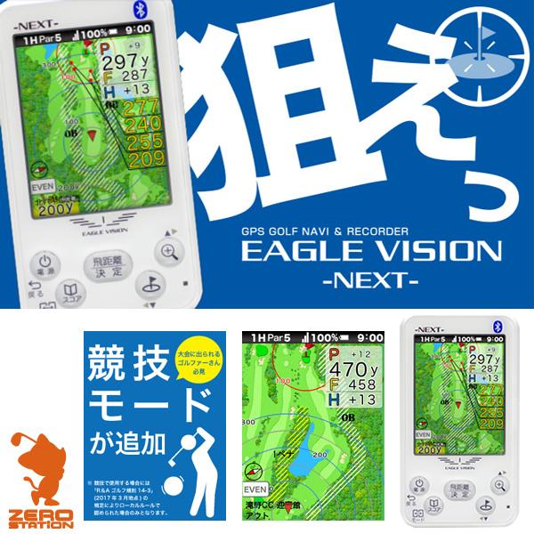 《あす楽 ポイント10倍》朝日ゴルフ EAGLE VISION NEXT EV-732 イーグルビジョン ネクスト GPS ゴルフナビ ベタピンナビ機能 距離測定器 2018年モデル