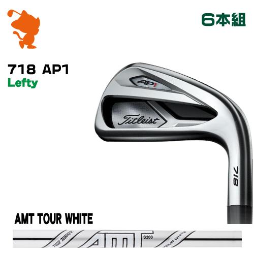 タイトリスト 2018年 718 AP1 レフティ アイアンTitleist 718 AP1 Lefty IRON 6本組AMT TOUR WHITE スチールシャフトメーカーカスタム 日本モデル
