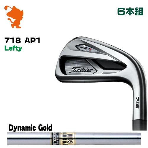 タイトリスト 2018年 718 AP1 レフティ アイアンTitleist 718 AP1 Lefty IRON 6本組Dynamic Gold スチールシャフトメーカーカスタム 日本モデル