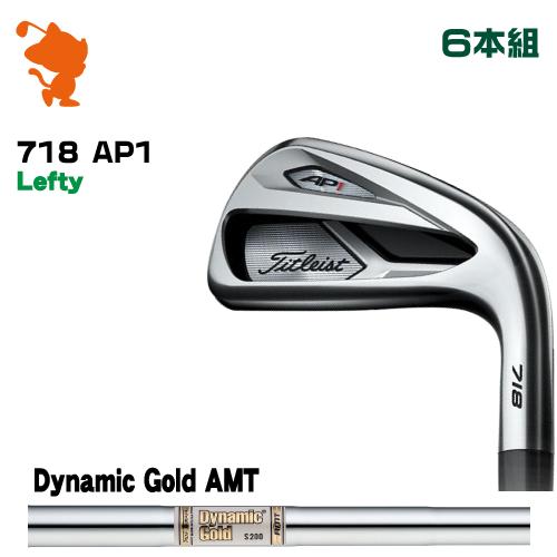 タイトリスト 2018年 718 AP1 レフティ アイアンTitleist 718 AP1 Lefty IRON 6本組Dynamic Gold AMT スチールシャフトメーカーカスタム 日本モデル