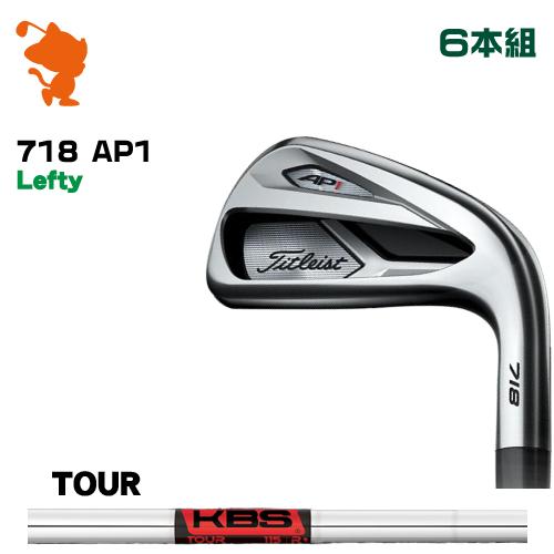 タイトリスト 2018年 718 AP1 レフティ アイアンTitleist 718 AP1 Lefty IRON 6本組KBS TOUR スチールシャフトメーカーカスタム 日本モデル