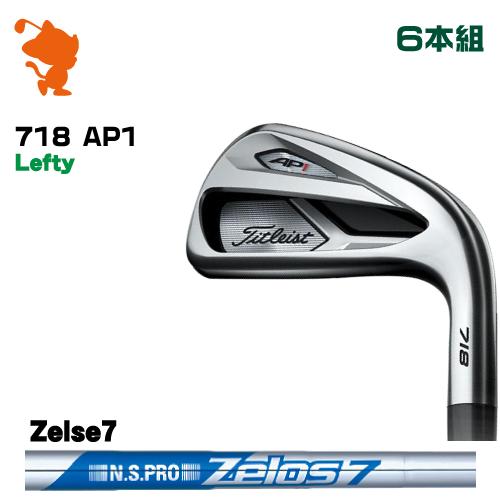 タイトリスト 2018年 718 AP1 レフティ アイアンTitleist 718 AP1 Lefty IRON 6本組NSPRO Zelos7 スチールシャフトメーカーカスタム 日本モデル