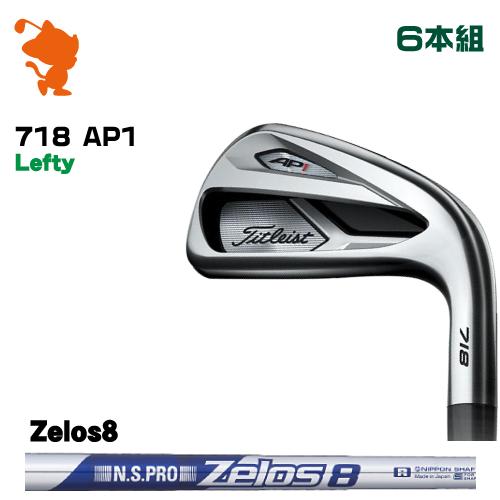 タイトリスト 2018年 718 AP1 レフティ アイアンTitleist 718 AP1 Lefty IRON 6本組NSPRO Zelos8 スチールシャフトメーカーカスタム 日本モデル