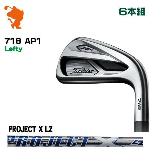 タイトリスト 2018年 718 AP1 レフティ アイアンTitleist 718 AP1 Lefty IRON 6本組PROJECT X LZ スチールシャフトメーカーカスタム 日本モデル