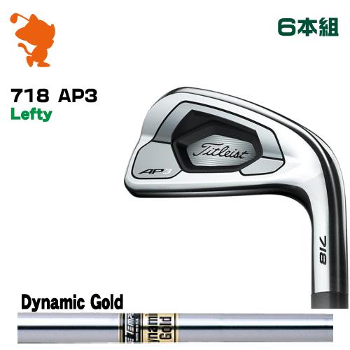 タイトリスト 2018年 718 AP3 レフティ アイアンTitleist 718 AP3 Lefty IRON 6本組Dynamic Gold スチールシャフトメーカーカスタム 日本モデル