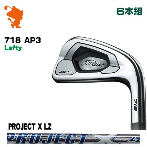 タイトリスト 2018年 718 AP3 レフティ アイアンTitleist 718 AP3 Lefty IRON 6本組PROJECT X LZ スチールシャフトメーカーカスタム 日本モデル
