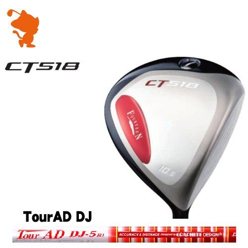 フォーティーン CT518 ドライバーFOURTEEN CT518 DRIVERTourAD DJ カーボンシャフトメーカーカスタム 日本正規品