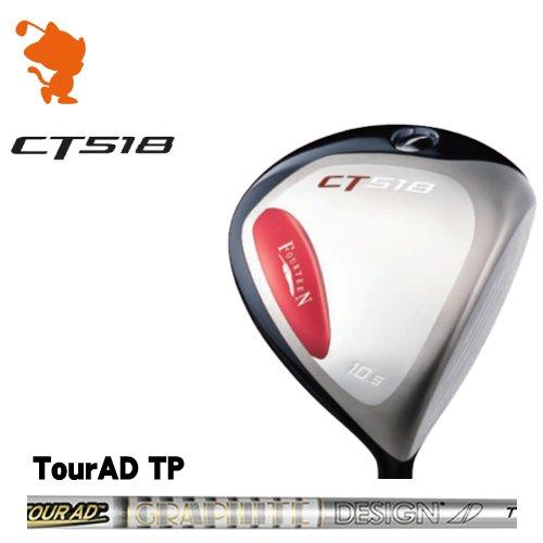 フォーティーン CT518 ドライバーFOURTEEN CT518 DRIVERTourAD TP カーボンシャフトメーカーカスタム 日本正規品