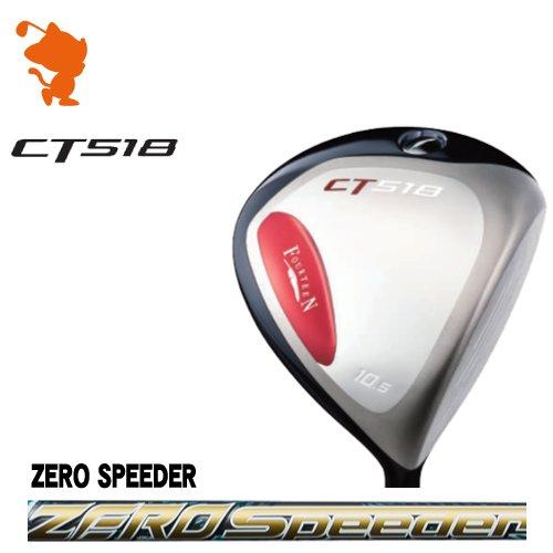 フォーティーン CT518 ドライバーFOURTEEN CT518 DRIVERZERO SPEEDER カーボンシャフトメーカーカスタム 日本正規品