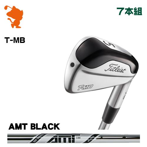 タイトリスト 2017年 718 T-MB アイアンTitleist 718 T-MB IRON 7本組AMT BLACK スチールシャフトメーカーカスタム 日本モデル