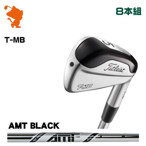 タイトリスト 2017年 718 T-MB アイアンTitleist 718 T-MB IRON 8本組AMT BLACK スチールシャフトメーカーカスタム 日本モデル