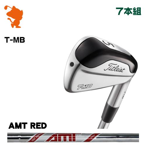 タイトリスト 2017年 718 T-MB アイアンTitleist 718 T-MB IRON 7本組AMT RED スチールシャフトメーカーカスタム 日本モデル