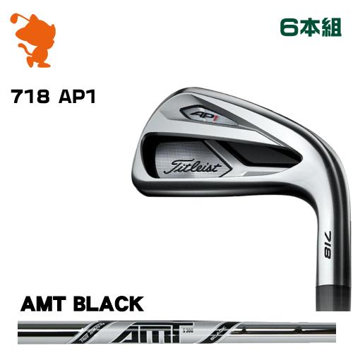 タイトリスト 2018年 718 AP1 アイアンTitleist 718 AP1 IRON 6本組AMT BLACK スチールシャフトメーカーカスタム 日本モデル
