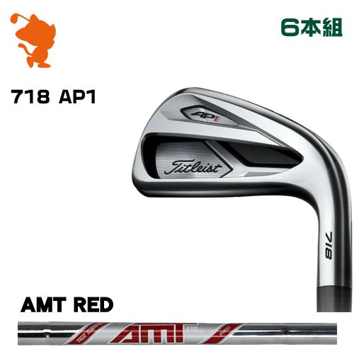 タイトリスト 2018年 718 AP1 アイアンTitleist 718 AP1 IRON 6本組AMT RED スチールシャフトメーカーカスタム 日本モデル
