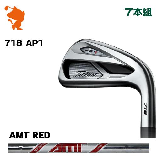 タイトリスト 2018年 718 AP1 アイアンTitleist 718 AP1 IRON 7本組AMT RED スチールシャフトメーカーカスタム 日本モデル