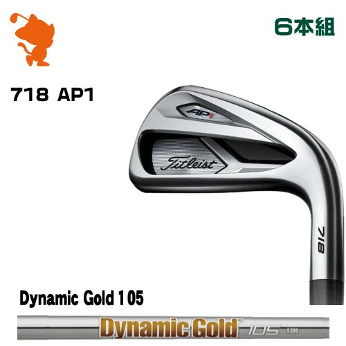 タイトリスト 2018年 718 AP1 アイアンTitleist 718 AP1 IRON 6本組Dynamic Gold 105 スチールシャフトメーカーカスタム 日本モデル