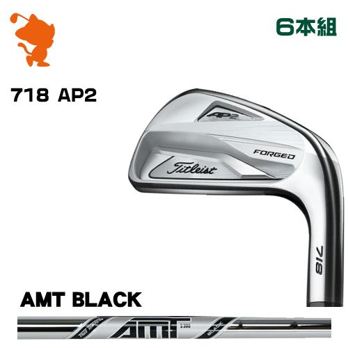 タイトリスト 2018年 718 AP2 アイアンTitleist 718 AP2 IRON 6本組AMT BLACK スチールシャフトメーカーカスタム 日本モデル