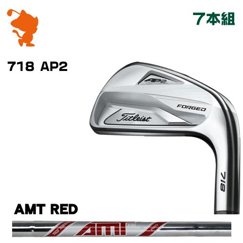 タイトリスト 2018年 718 AP2 アイアンTitleist 718 AP2 IRON 7本組AMT RED スチールシャフトメーカーカスタム 日本モデル