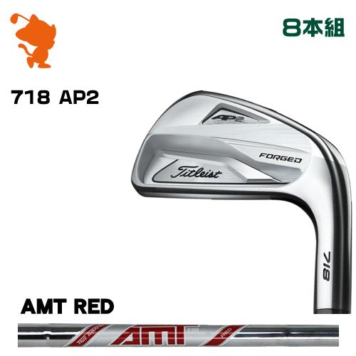 タイトリスト 2018年 718 AP2 アイアンTitleist 718 AP2 IRON 8本組AMT RED スチールシャフトメーカーカスタム 日本モデル