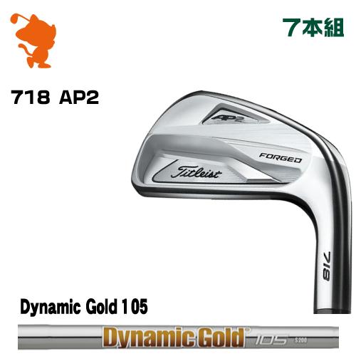 タイトリスト 2018年 718 AP2 アイアンTitleist 718 AP2 IRON 7本組Dynamic Gold 105 スチールシャフトメーカーカスタム 日本モデル