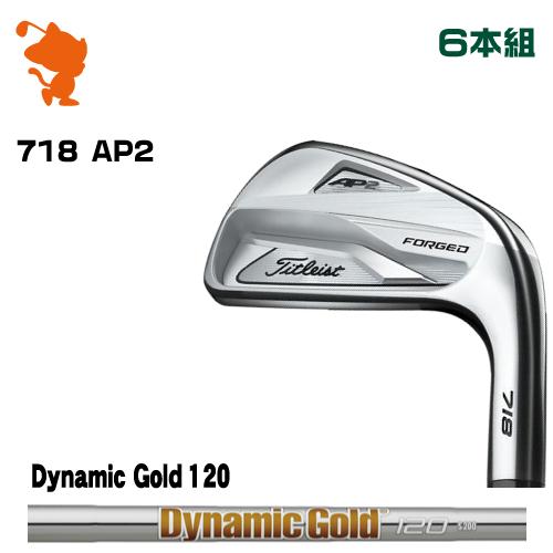 タイトリスト 2018年 718 AP2 アイアンTitleist 718 AP2 IRON 6本組Dynamic Gold 120 スチールシャフトメーカーカスタム 日本モデル