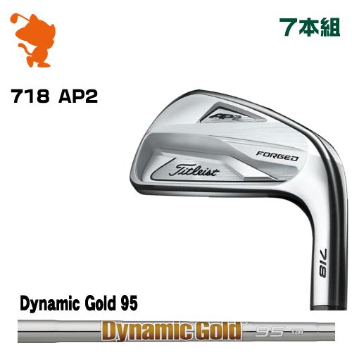 タイトリスト 2018年 718 AP2 アイアンTitleist 718 AP2 IRON 7本組Dynamic Gold 95 スチールシャフトメーカーカスタム 日本モデル