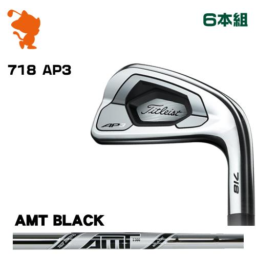 タイトリスト 2018年 718 AP3 アイアンTitleist 718 AP3 IRON 6本組AMT BLACK スチールシャフトメーカーカスタム 日本モデル