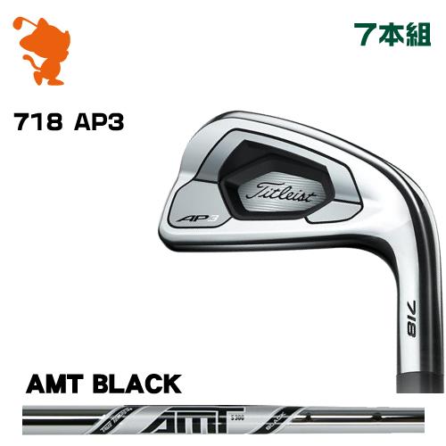 タイトリスト 2018年 718 AP3 アイアンTitleist 718 AP3 IRON 7本組AMT BLACK スチールシャフトメーカーカスタム 日本モデル