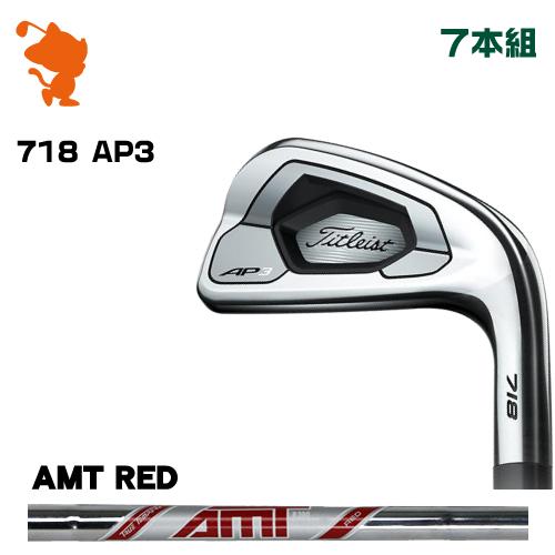 タイトリスト 2018年 718 AP3 アイアンTitleist 718 AP3 IRON 7本組AMT RED スチールシャフトメーカーカスタム 日本モデル