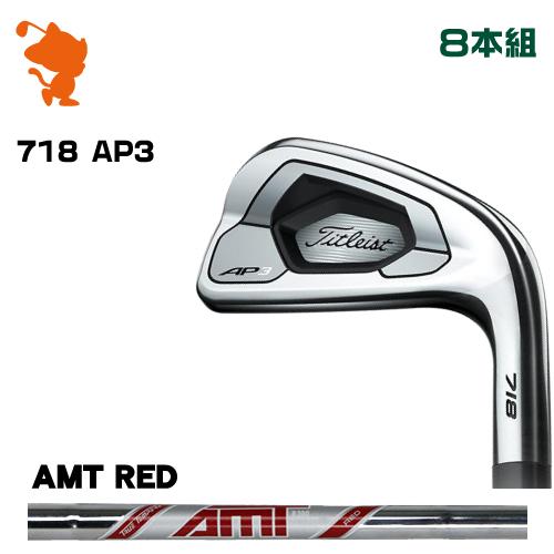 タイトリスト 2018年 718 AP3 アイアンTitleist 718 AP3 IRON 8本組AMT RED スチールシャフトメーカーカスタム 日本モデル