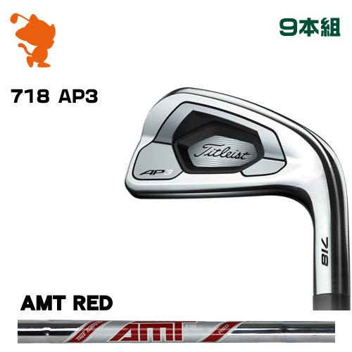 タイトリスト 2018年 718 AP3 アイアンTitleist 718 AP3 IRON 9本組AMT RED スチールシャフトメーカーカスタム 日本モデル