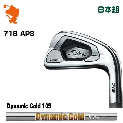 2018年 718 AP3 8本組Dynamic スチールシャフトメーカーカスタム 日本モデル 105 タイトリスト Gold 718 IRON アイアンTitleist AP3