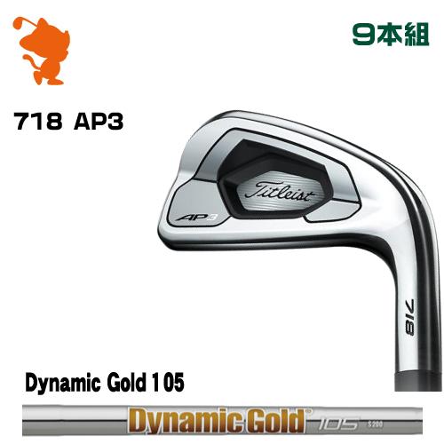 タイトリスト 2018年 718 AP3 アイアンTitleist 718 AP3 IRON 9本組Dynamic Gold 105 スチールシャフトメーカーカスタム 日本モデル