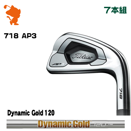 タイトリスト 2018年 718 AP3 アイアンTitleist 718 AP3 IRON 7本組Dynamic Gold 120 スチールシャフトメーカーカスタム 日本モデル