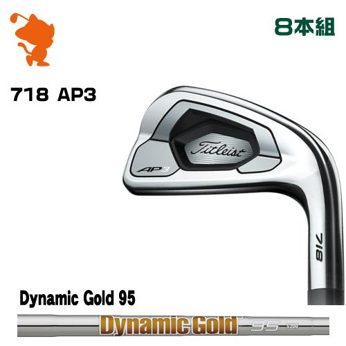 タイトリスト 2018年 718 AP3 アイアンTitleist 718 AP3 IRON 8本組Dynamic Gold 95 スチールシャフトメーカーカスタム 日本モデル