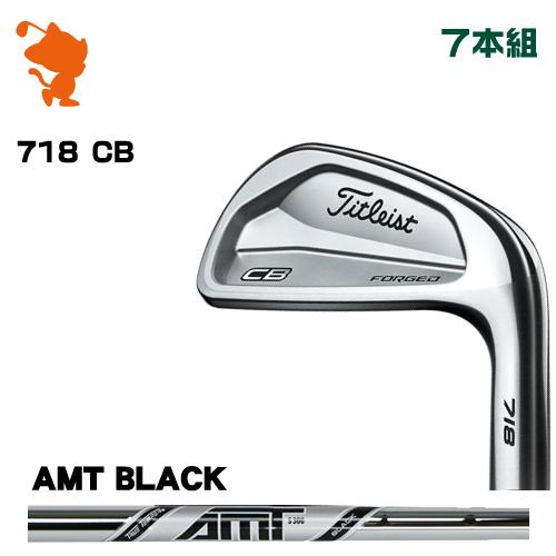 タイトリスト 2018年 718 CB アイアンTitleist 718 CB IRON 7本組AMT BLACK スチールシャフトメーカーカスタム 日本モデル
