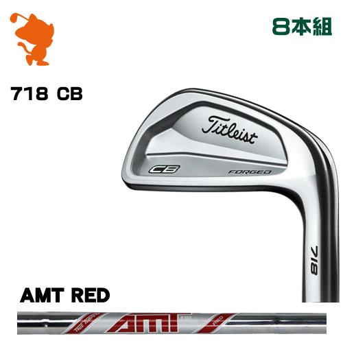 タイトリスト 2018年 718 CB アイアンTitleist 718 CB IRON 8本組AMT RED スチールシャフトメーカーカスタム 日本モデル