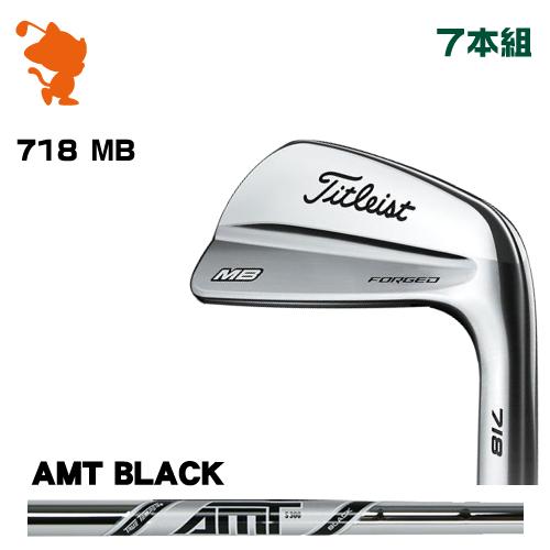 タイトリスト 2018年 718 MB アイアンTitleist 718 MB IRON 7本組AMT BLACK スチールシャフトメーカーカスタム 日本モデル