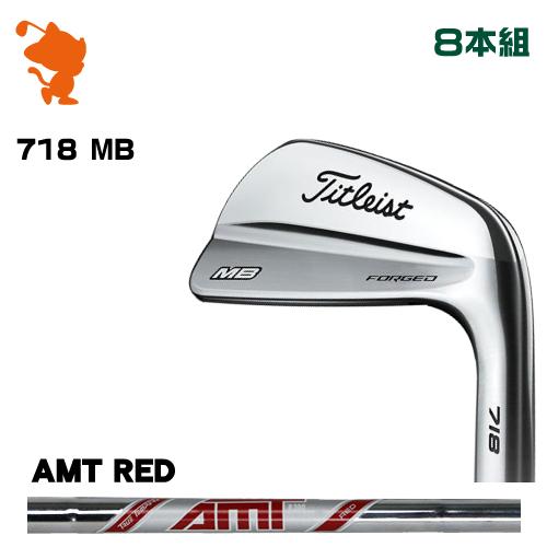 タイトリスト 2018年 718 MB アイアンTitleist 718 MB IRON 8本組AMT RED スチールシャフトメーカーカスタム 日本モデル