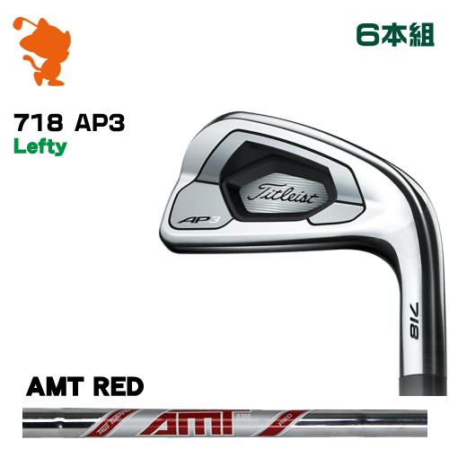 タイトリスト 2018年 718 AP3 レフティ アイアンTitleist 718 AP3 Lefty IRON 6本組AMT RED スチールシャフトメーカーカスタム 日本モデル