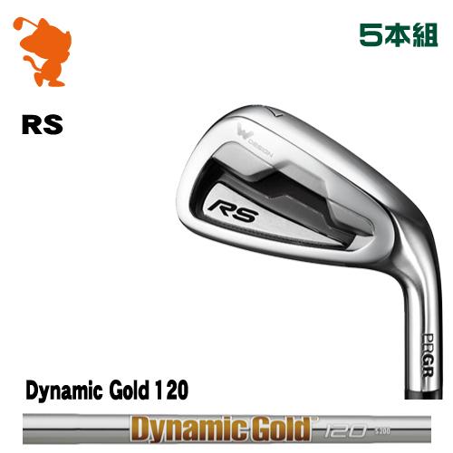 【送料無料(一部地域を除く)】 プロギア 2018年 RS RS アイアンPRGR 18 RS IRON 120 5本組Dynamic RS Gold 120 スチールシャフトメーカーカスタム 日本モデル, ツワノチョウ:1799422e --- supercanaltv.zonalivresh.dominiotemporario.com