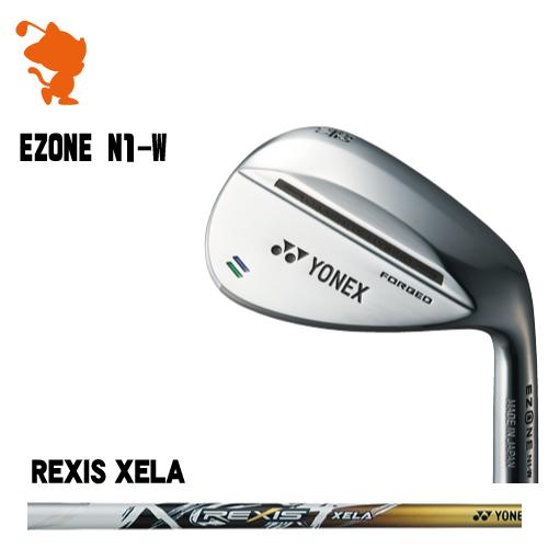 ヨネックス N1-W ウェッジYONEX N1-W WEDGEREXIS XELA カーボンシャフトメーカーカスタム 日本モデル