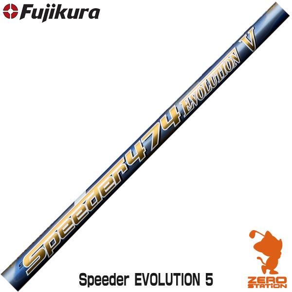 Fjikura フジクラ Speeder EVOLUTION 5 スピーダー エボリューション 5 ドライバーシャフト [リシャフト対応・工賃込み]