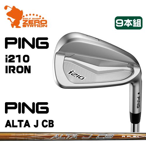 ピン i210 アイアンPING i210 IRON 9本組ALTA J CB カーボンシャフトメーカーカスタム 日本正規品