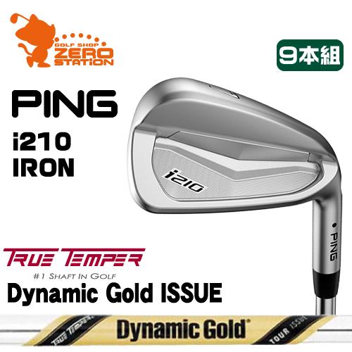 ピン i210 アイアンPING i210 IRON 9本組Dynamic Gold TOUR ISSUE スチールシャフトメーカーカスタム 日本正規品