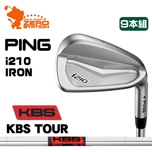 ピン i210 アイアンPING i210 IRON 9本組KBS TOUR スチールシャフトメーカーカスタム 日本正規品