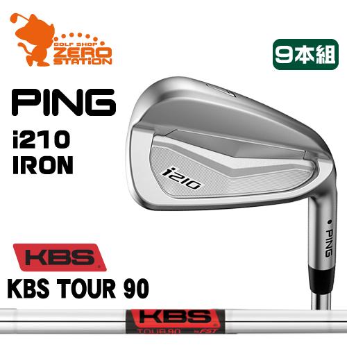 ピン i210 アイアンPING i210 IRON 9本組KBS TOUR 90 スチールシャフトメーカーカスタム 日本正規品