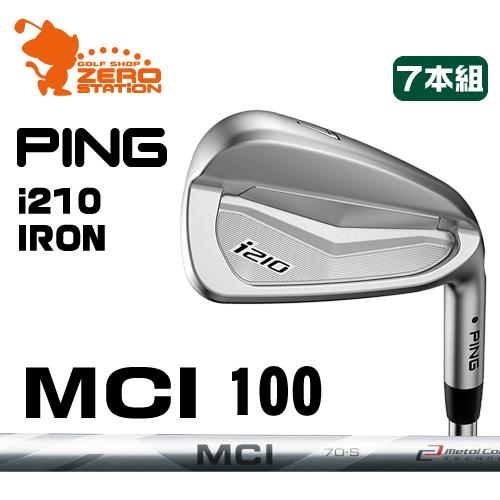 ピン i210 アイアンPING i210 IRON 7本組MCI 100 カーボンシャフトメーカーカスタム 日本正規品