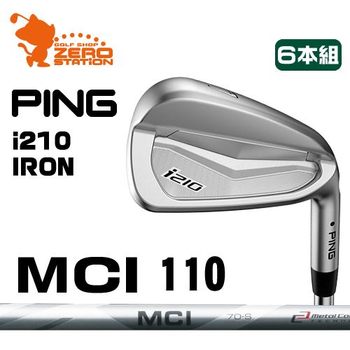 ピン i210 アイアンPING i210 IRON 6本組MCI 110 カーボンシャフトメーカーカスタム 日本正規品